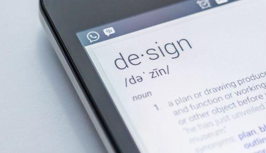 デザインって何だろう?私にもできるかな?
