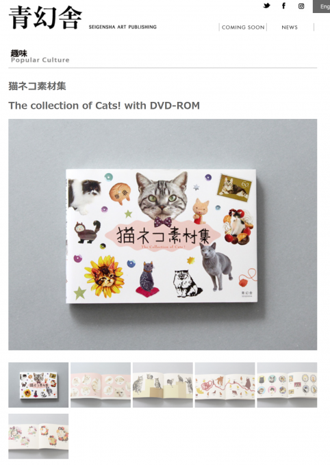 猫ネコ素材集 The collection of Cats! with DVD-ROM © 青幻舎