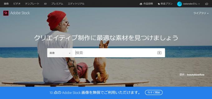 サイト画像(AdobeStock)