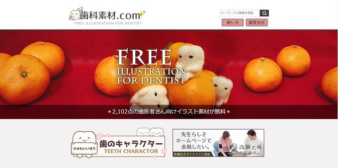 歯科素材.comのスクリーンショット