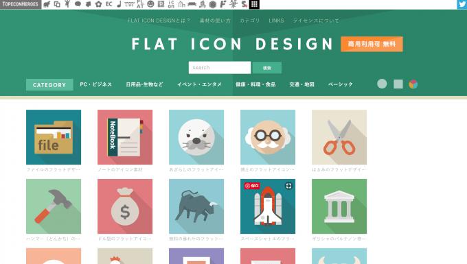 FLAT ICON DESIGNのスクリーンショット