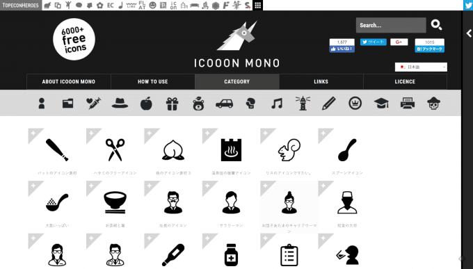 ICOOON MONOのスクリーンショ