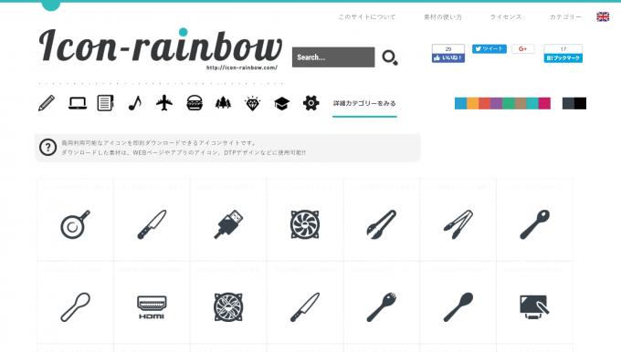 Icon rainbowのスクリーンショ