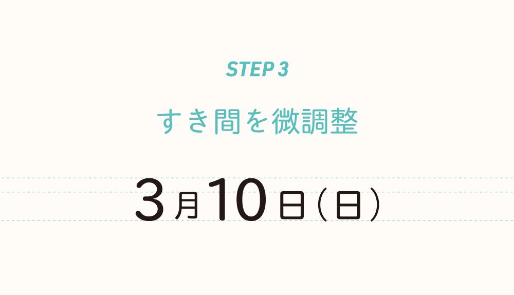 step3:すき間を微調整