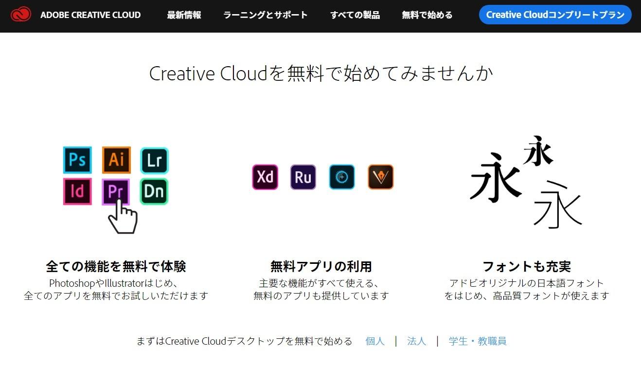 Adobe Creative Cloudの無料体験に関するスクリーンショット
