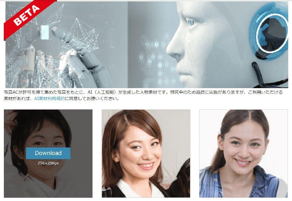 AI人物写真のスクリーンショット