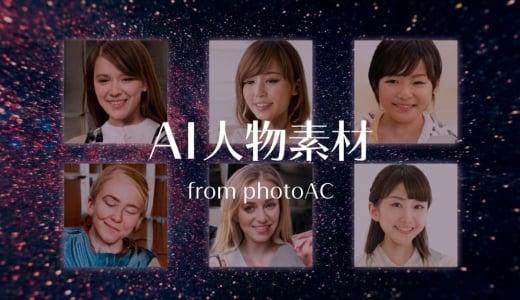 架空の人物画像を生成できる!写真ACの新サービス「AI人物素材」