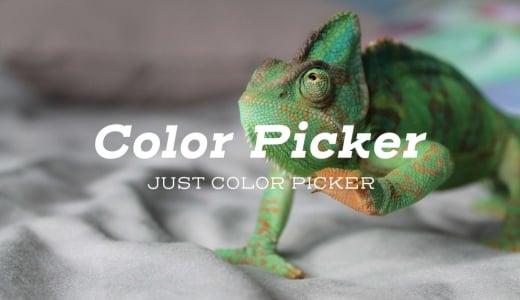 画面上の色取得ならカラーピッカー『Just Color Picker』がお勧め