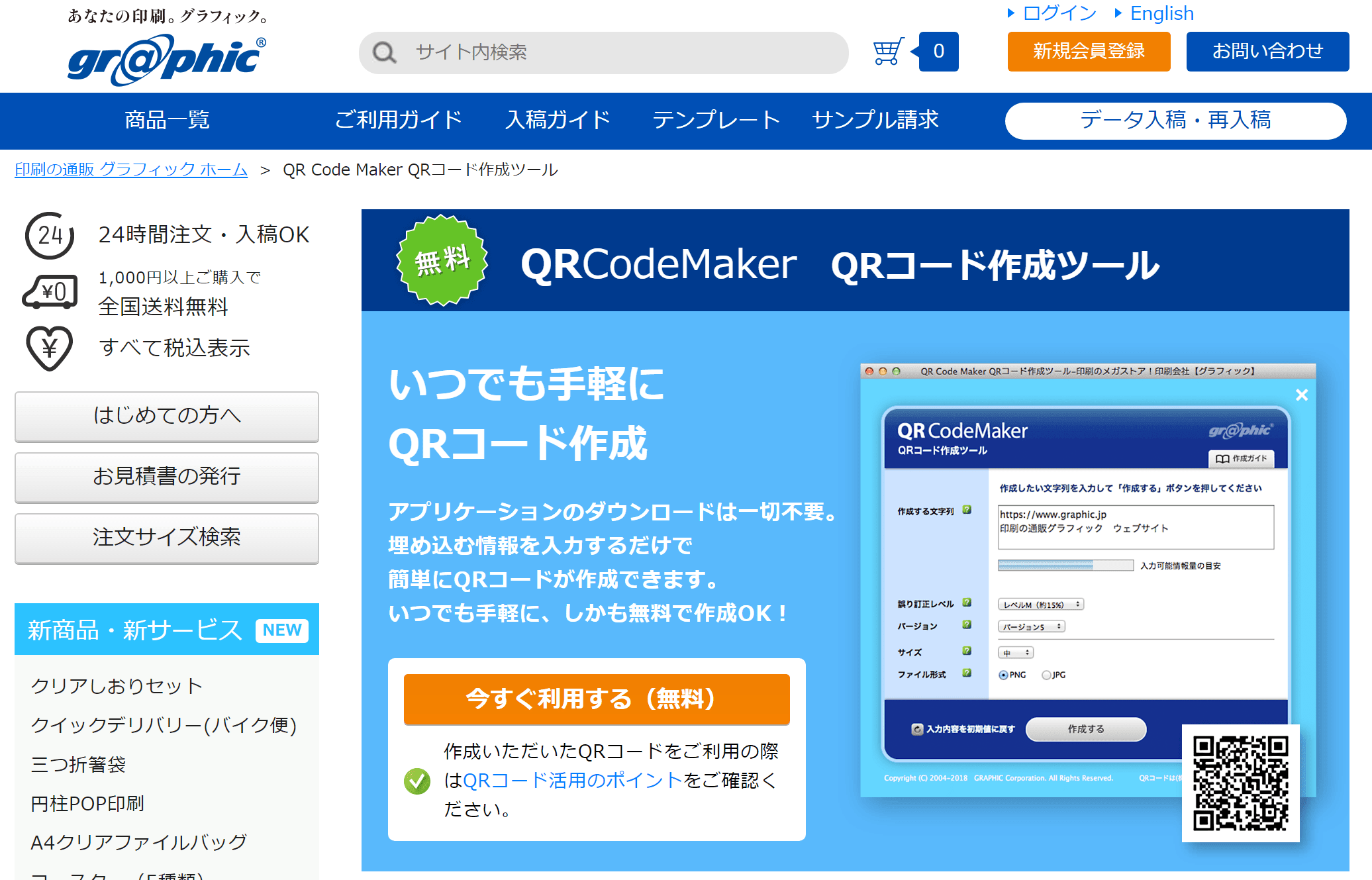印刷通販グラフィックのQRコード作成ツールのスクリーンショット