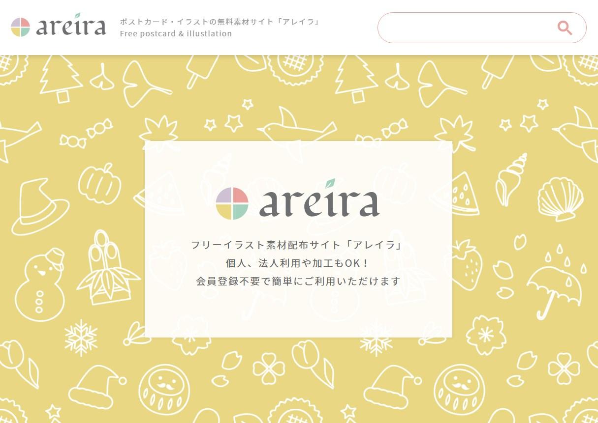 アレイラのサイト画像