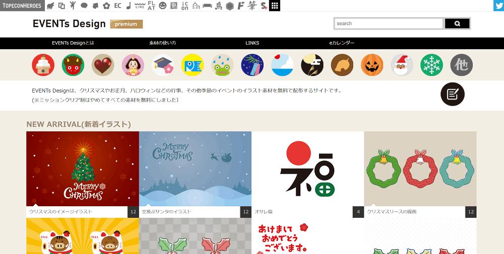 EVENTs Designのスクリーンショット