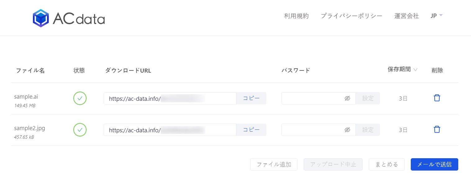 ACdataのアップロード後の画面