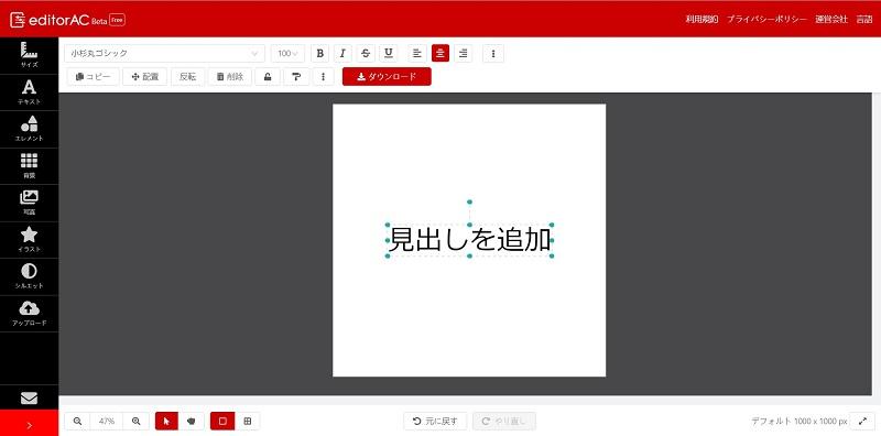 editorACの編集画面